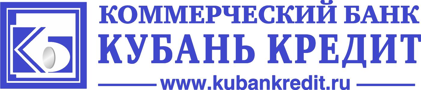 Коммерческий банк КУБАНЬ КРЕДИТ