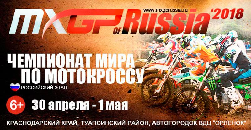 Чемпионат Мира 30 апреля -11 мая