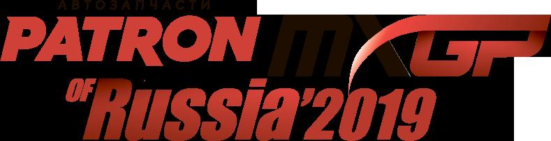 Российский этап Чемпионата мира по Мотокроссу Patron MXGP